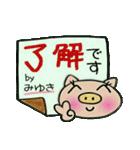ちょ~便利![みゆき]のスタンプ!(個別スタンプ:15)