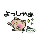 ちょ~便利![みゆき]のスタンプ!(個別スタンプ:16)