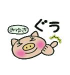 ちょ~便利![みゆき]のスタンプ!(個別スタンプ:18)