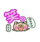 ちょ~便利![みゆき]のスタンプ!(個別スタンプ:25)
