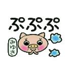 ちょ~便利![みゆき]のスタンプ!(個別スタンプ:26)
