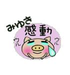ちょ~便利![みゆき]のスタンプ!(個別スタンプ:27)