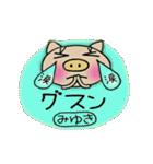 ちょ~便利![みゆき]のスタンプ!(個別スタンプ:30)