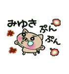 ちょ~便利![みゆき]のスタンプ!(個別スタンプ:31)