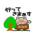 ちょ~便利![みゆき]のスタンプ!(個別スタンプ:33)