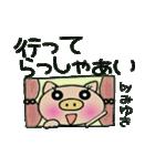 ちょ~便利![みゆき]のスタンプ!(個別スタンプ:34)
