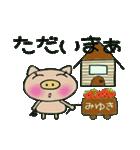 ちょ~便利![みゆき]のスタンプ!(個別スタンプ:35)
