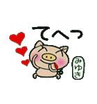 ちょ~便利![みゆき]のスタンプ!(個別スタンプ:38)