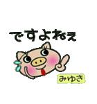 ちょ~便利![みゆき]のスタンプ!(個別スタンプ:39)