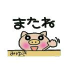 ちょ~便利![みゆき]のスタンプ!(個別スタンプ:40)