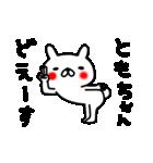 ともちゃん専用名前スタンプ(個別スタンプ:02)