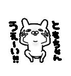 ともちゃん専用名前スタンプ(個別スタンプ:05)