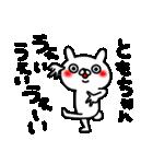 ともちゃん専用名前スタンプ(個別スタンプ:07)