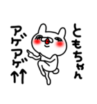 ともちゃん専用名前スタンプ(個別スタンプ:08)