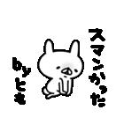 ともちゃん専用名前スタンプ(個別スタンプ:09)
