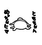 ともちゃん専用名前スタンプ(個別スタンプ:18)