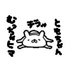 ともちゃん専用名前スタンプ(個別スタンプ:19)