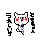 ともちゃん専用名前スタンプ(個別スタンプ:20)