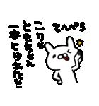 ともちゃん専用名前スタンプ(個別スタンプ:28)