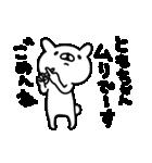 ともちゃん専用名前スタンプ(個別スタンプ:30)