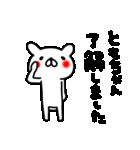 ともちゃん専用名前スタンプ(個別スタンプ:32)