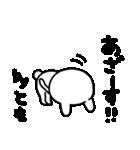 ともちゃん専用名前スタンプ(個別スタンプ:35)