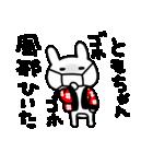 ともちゃん専用名前スタンプ(個別スタンプ:36)