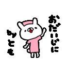 ともちゃん専用名前スタンプ(個別スタンプ:37)