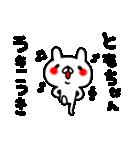 ともちゃん専用名前スタンプ(個別スタンプ:39)