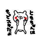 ともちゃん専用名前スタンプ(個別スタンプ:40)