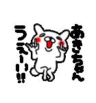 あきちゃん専用名前スタンプ(個別スタンプ:01)