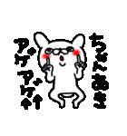 あきちゃん専用名前スタンプ(個別スタンプ:02)