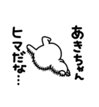 あきちゃん専用名前スタンプ(個別スタンプ:06)