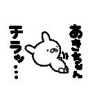 あきちゃん専用名前スタンプ(個別スタンプ:07)