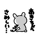 あきちゃん専用名前スタンプ(個別スタンプ:10)
