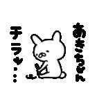あきちゃん専用名前スタンプ(個別スタンプ:11)