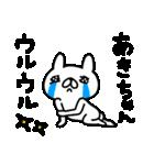 あきちゃん専用名前スタンプ(個別スタンプ:12)