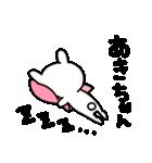 あきちゃん専用名前スタンプ(個別スタンプ:14)