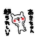 あきちゃん専用名前スタンプ(個別スタンプ:15)