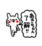 あきちゃん専用名前スタンプ(個別スタンプ:18)