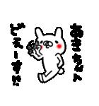 あきちゃん専用名前スタンプ(個別スタンプ:21)