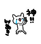 あきちゃん専用名前スタンプ(個別スタンプ:22)