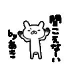 あきちゃん専用名前スタンプ(個別スタンプ:27)
