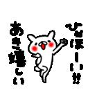 あきちゃん専用名前スタンプ(個別スタンプ:28)