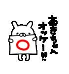 あきちゃん専用名前スタンプ(個別スタンプ:29)