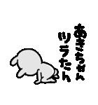 あきちゃん専用名前スタンプ(個別スタンプ:31)