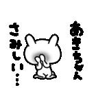 あきちゃん専用名前スタンプ(個別スタンプ:32)
