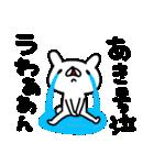 あきちゃん専用名前スタンプ(個別スタンプ:34)