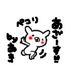あきちゃん専用名前スタンプ(個別スタンプ:35)