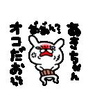 あきちゃん専用名前スタンプ(個別スタンプ:36)